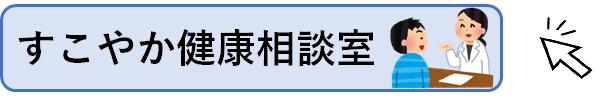 すこやか健康相談室.png