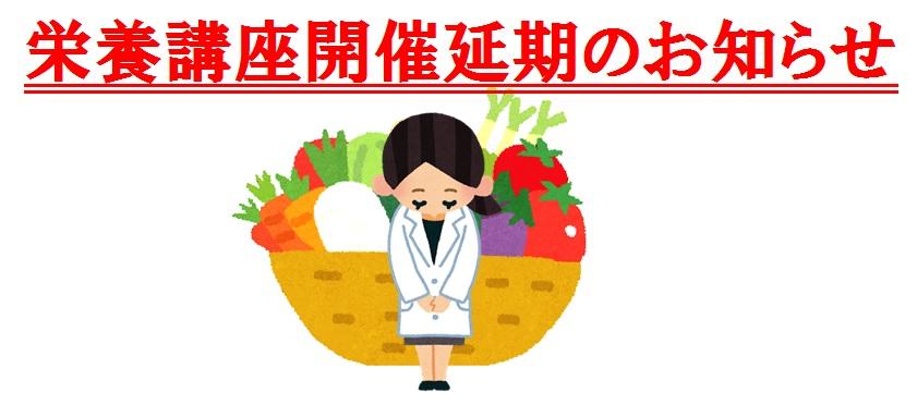 栄養講座開催延期のお知らせ