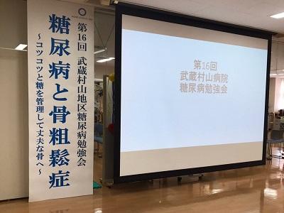 第16回 武蔵村山地区 糖尿病勉強会