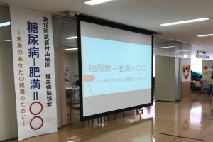 第15回 武蔵村山地区 糖尿病勉強会
