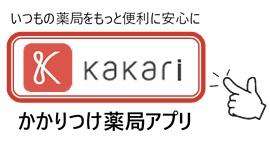 kakariTOPアイコン1.jpg